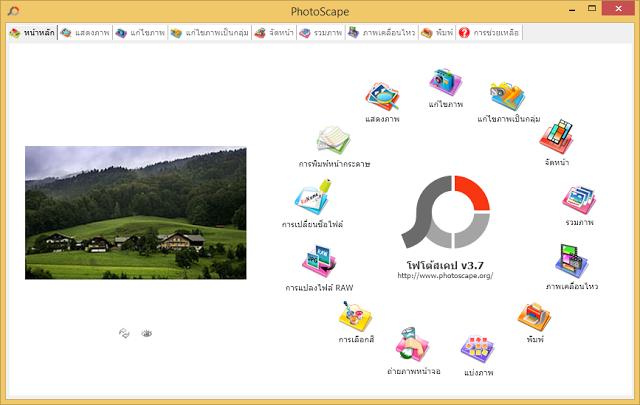 ดาวน์โหลดฟรี PhotoScape ภาษาไทย เวอร์ชั่นใหม่ล่าสุด